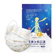 补货! YY0469标准、50个:超亚×小王子联名 儿童/成人一次性医用外科口罩