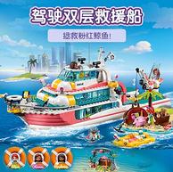 LEGO 乐高 好朋友系列 41381 海上爱心救援船