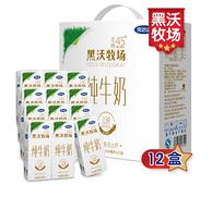 250mlx12盒x4件 完达山 黑沃牧场纯牛奶