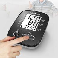 阿里健康大药房 西恩 医用级 上臂式全自动语音电子量血压计