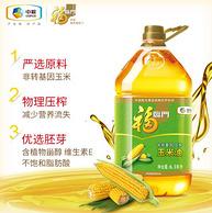福临门 非转基因压榨玉米油 6.18Lx3件