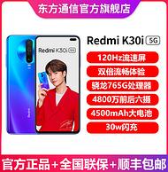 骁龙765G+4800W主摄:Redmi K30i 5G 手机 6+128g