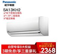 Panasonic 松下 SA13KH2-1 大1.5匹 壁挂式空调