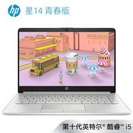 HP 惠普 星14 青春版 14寸 笔记本电脑(i5-1035G1、8G、256G)