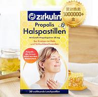 补券,德国进口,30片 Zirkulin哲库林 蜂胶润喉 无糖薄荷含片