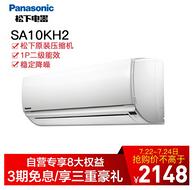 3期免息 大1P 2级能效:松下 壁挂式空调 SA10KH2-1