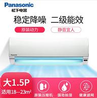 Panasonic 松下 CS-SA13KH2-1/CU-SA13KH2-1 大1.5匹 壁挂式空调