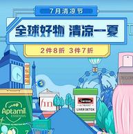 京东国际 7月清凉节 爆款好物钜惠