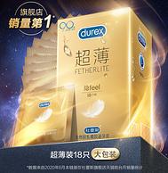 Durex 杜蕾斯 焕金超薄避孕套18只 +Air 1只+螺纹 2只