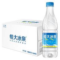 1.2元/瓶!恒大冰泉 长白山天然弱碱性矿泉水 500mlx24瓶x2件