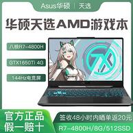 ASUS 华硕 天选 15.6寸 游戏本(R7-4800H、8G、512G、GTX1650Ti)