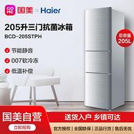 Haier 海尔 BCD-205STPH 三门冰箱 205L