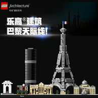 LEGO 乐高 Architecture 建筑系列 21044 巴黎