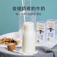 会结奶皮的牛奶:200mlx10盒 皇氏乳业 摩菲水牛 纯牛奶