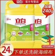 立白 清新柠檬洗洁精 1.12kgx2瓶
