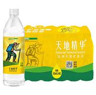 天地精华 饮用水天然矿泉水 550mlx24瓶x2件