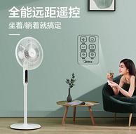 一扇吹两厅、电机10年质保:美的 FS40-10ERA 立式遥控电风扇