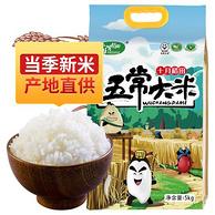 十月稻田 稻花香2号五常大米 5kgx2件