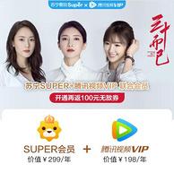 良心活动再延期,约等于0元购,苏宁SUPER+腾讯视频VIP 年卡