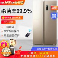 Meiling 美菱 569升 对开门冰箱 BCD-569WPCX