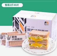 低脂高蛋白:1kg 20小包 肌肉小王子 黑麦全麦面包