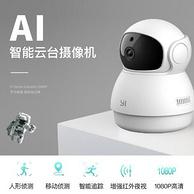 小降10元!小米生态链 小蚁 1080p云台版无线智能AI监控摄像头 149元包邮