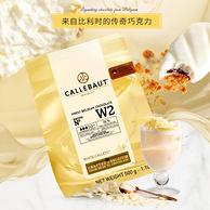 小神价、6日0点:比利时进口 嘉利宝 28%纯可可脂白巧克力豆 500g