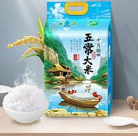 6日0点 限前1分钟,十月稻田 五常大米10斤x2件
