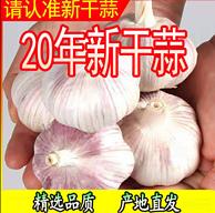 去水30%的活干蒜,遇水可发芽养殖:干蒜+活蒜 2斤