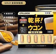解酒护肝 日本进口,Pillbox 金装加强版 干杯EX姜黄解酒胶囊 5粒 券后43元包邮包税
