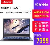 炫龙 M7-E6S3 15.6英寸游戏本 (R5-3600、16+512g、RTX2070、144Hz、72%)