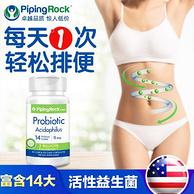 亲测有效,14种菌种:60粒x2瓶 美国PipingRock 朴诺 益生菌胶囊