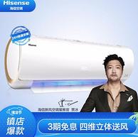 Hisense 海信 KFR-33GW/EF20A1(1P57) 1.5匹 变频冷暖 壁挂式空调