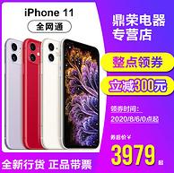 百亿补贴 双卡双待:Apple iPhone 11 4G手机