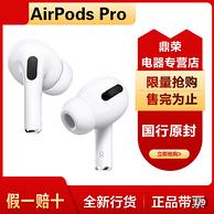 百亿补贴、主动降噪: Apple 苹果 AirPods Pro 真无线耳机