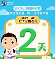 明晚永久取消0元学:常青藤爸爸 剑桥少儿英语 122节