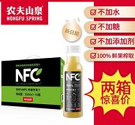 百亿补贴 100%鲜果榨取:农夫山泉 NFC 苹果汁饮料 10瓶