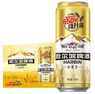 百年哈啤经典,550mlx20听x2件 哈尔滨 小麦王啤酒 高升装 拍2件88元包邮(之前推荐95元)