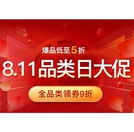 限今日,京东 网易严选超级品类日专场 全品类领券9折、部分领券满200打3折、爆款低至5折