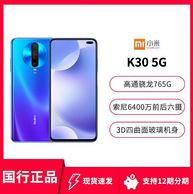 Redmi 红米 K30 5G版智能手机 6G+128G