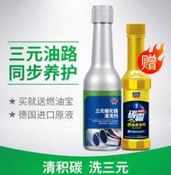 养护油路,除积碳降油耗:固特威 三元催化清洗剂 120ml+燃油宝50ml 券后6.9元起包邮