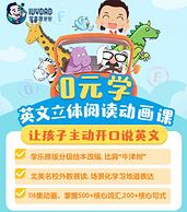 打卡0元学:常青藤爸爸 英文立体阅读动画课 225节