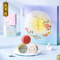 中华老字号 杏花楼 花语月网红巧克力月饼礼盒 200g 39.9元包邮