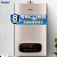15日0点:Haier 海尔 JSQ25-13WD6(12T) 13升 燃气热水器 1199元包邮 享8年包修