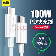 值哭!480Mbps传输速度+100W快充:倍思 双Type-c数据线 PD快充 100W 1.5m
