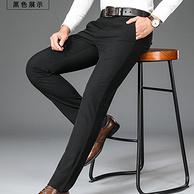 4.9分,高端天丝混纺,不沾灰:2条 罗蒙 男士 夏季薄款冰丝直筒宽松西裤