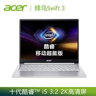 历史低价: Acer 宏碁 Swift3 蜂鸟3 SF313 移动超能版 13.5寸 笔记本电脑(i5-1035G4、16G、512G)