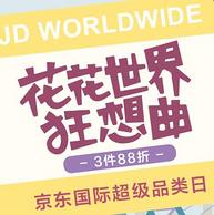 京东国际 超级品类日专场