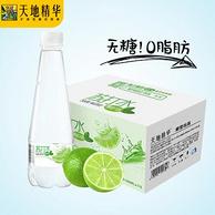 天地精华 410mlx15瓶 青柠檬味无糖无气弱碱性苏打水