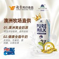 新低 澳洲自由公司合作品牌 澳格堡 全脂纯牛奶 250mlx24盒